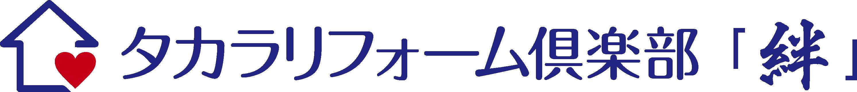 タカラリフォーム倶楽部「絆」